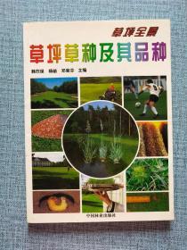 草坪全景:草坪草种及其品种