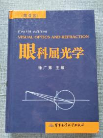眼科屈光学(第4版)
