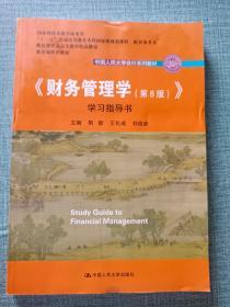 财务管理学(第8版)学习指导