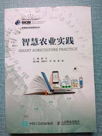 智慧农业实践
