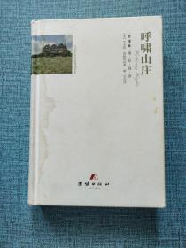 全译本精彩阅读-呼啸山庄