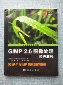 GIMP 2.6图像处理经典教程