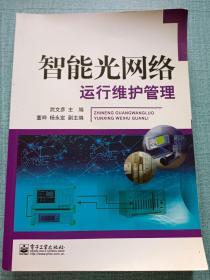 智能光网络:运行维护管理
