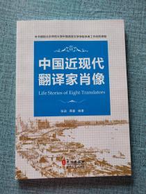 中国近现代翻译家肖像