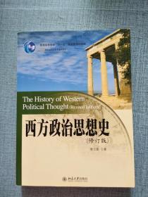 西方政治思想史(修订版)