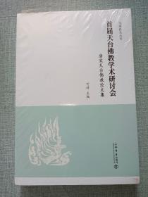 首届天台佛教学术研讨会