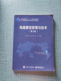 电磁兼容原理与技术(第3版)