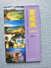 夏威夷 【伴您游世界 实用指南】