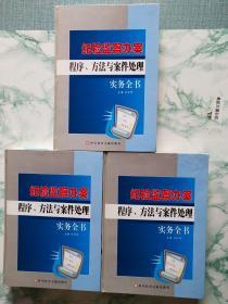 纪检监察办案程序方法与案件处理一二三(全三册)