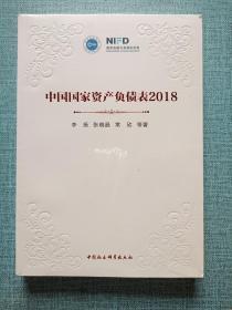 中国国家资产负债表 2018