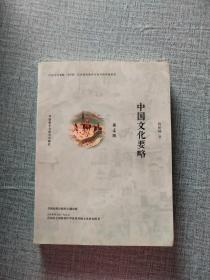 中国文化要略第4版