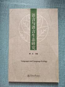语言与语言生态研究
