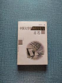 中国大学精神的历史与省思