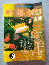 中国民间密典:自诊、自医、食疗良方宝库