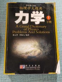 物理学大题典1:力学(下册)复印版