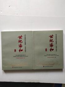 世纪协和 : 北京协和医学院建校一百周年图史【上下卷】