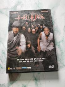 十月围城dvd