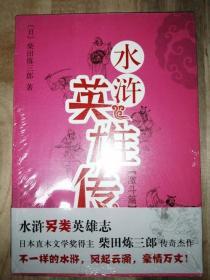 水浒英雄传(激斗篇、疾风篇、风云篇,三册全),未拆封