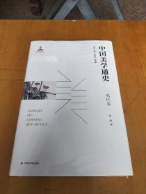 中国美学通史(精装版)(现代卷)