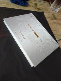 浮生六记(江苏文库 精华编)