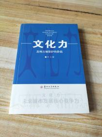 文化力-苏州古城保护的价值