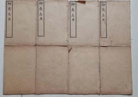 民国九年上海共和书局印行《绘图聊斋志异》十六卷8册一套全(多配图)