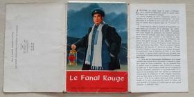1970年外文出版社革命现代京剧《红灯记》(法)文版 明信片一套14张