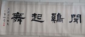 """首都师范大学中文系副教授,北京市书法家协会理事卜希阳""""闻鸡起舞""""书法"""