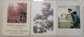 1977年外文出版社《中國畫新作選畫片集》(英德文,一套50張全,95-98品)