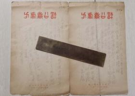 现代中医临床家,北京中医医院专家许公岩民国时期手写贺琮处方等两份