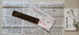 1999年吉林省文史館員,魯迅美院李巍毛筆信三頁(附簽名明信片,信16開)