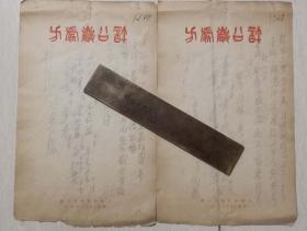 现代中医临床家,北京中医医院专家许公岩民国时期手写赵国志处方等两份