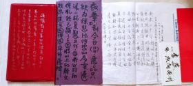 著名畫家李燕手寫題記,證書,及李苦禪弟子蕭潤德畫,生存義手跡資料一批