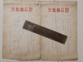 现代中医临床家,北京中医医院专家许公岩民国时期手写张小姐处方等两份