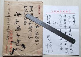 原作家协会天津分会理事,安徽省黄梅剧团团长闵人致诗人李小雨信件