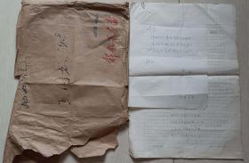 作协黑分会理事谢树诗稿,中国文联副主席,诗歌学会副会长李瑛信件,多批注