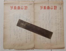 现代中医临床家,北京中医医院专家许公岩民国时期手写吴老太太处方等两份