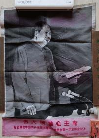 """杭州东方红丝织厂敬制""""毛主席在党第届一次全体会议上讲话""""丝织画"""