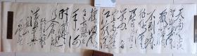 """1968年文物出版社毛主席诗词""""清平乐,六盘山""""水印书法(三开两拼)"""