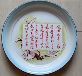 """1967年石家庄市搪瓷厂""""待到山花烂漫时,她在丛中笑-双燕牌""""知青用搪瓷盘"""