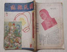 1941年傅增湘题名《国民杂志》创刊号(有王揖唐,齐白石,俞平伯,《徐志摩评传》等文,张大千画)