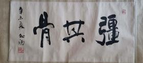 """曾中国书法家协会三届理事,河南省书协副主席冯志福""""疆其骨""""书法"""