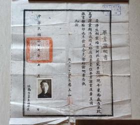 民国三十七年国立第一中学校长杨玉如签发毕业证(抗战流亡学校)