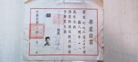 民国三十八年七月北平市私立大中中学(22中)毕业证书(旧中国最后一期学生)