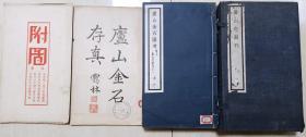 1934年蒋介石,杜月笙等捐资印《庐山金石汇考,存真,地质图》三种5册,1图