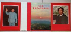 1969年前后《毛主席是我们心中的红太阳》8开画册(有毛,林像)