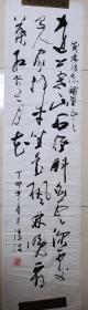 中国书法家协会理事,山西省文联委员,书协秘书长韩清波书法