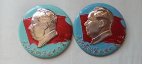"""""""庆祝党的第九次代表大会""""红旗,毛主席像章对章(98品)"""