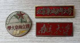 """1949年""""国立南京大学"""",50年""""南京大学""""校徽(附51年""""苏南苏州中学-毕业证明书,老年大学校徽)"""