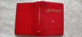 毛主席林彪語錄 毛澤東思想萬歲